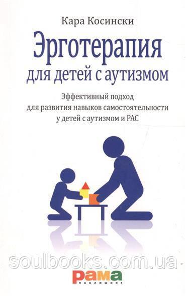 Эрготерапия для детей с аутизмом. Кара Косински