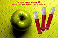 Духи женские номер 42 – аналог Donna Karan – Be Delicious