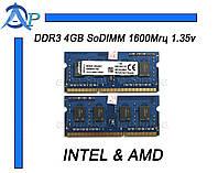 DDR3 4Gb 1600Мгц 1.35v для ноутбуков INTEL и AMD SoDIMM ДДР3 4Гб 1600MHz PC3 -12800 универсальная KVR16S11/4G
