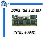 DDR2 1GB SODIMM планка памяти для ноутбука, универсальная PC2-5300 KVR667D2S5/1G