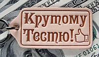 Брелок сувенир Крутому Тестю!, фото 1