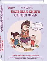 """Большая книга """"ленивой мамы"""". Анна Быкова"""