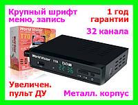 T2 ресивер (тюнер) World Vision T70 (32 канала Т2), фото 1
