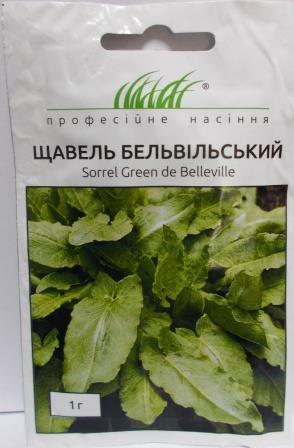 Щавель Бельвільский 1г  (Проф насіння)