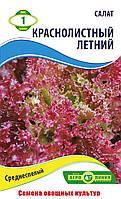 Семена салата 1гр сорт Крастнолистный летний ТМ Агролиния