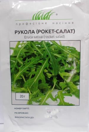 Рукола (рокет салат)  20г (Проф насіння)