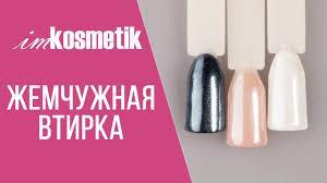 Пигмент жемчуженка розовая