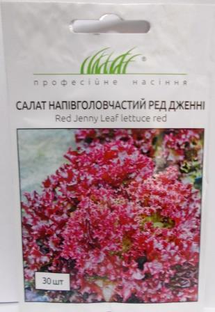 Салат Ред Дженні 30н (Проф насіння)