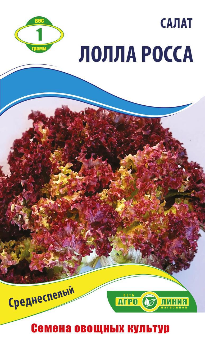 Семена салата сорт Лолло Россо 1гр ТМ Агролиния