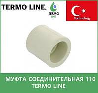 Муфта соединительная 110  Termo Line