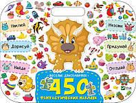 Развивающая книга для детей Веселые динозаврики 450 фантастических наклеек и развивающих задач для детей