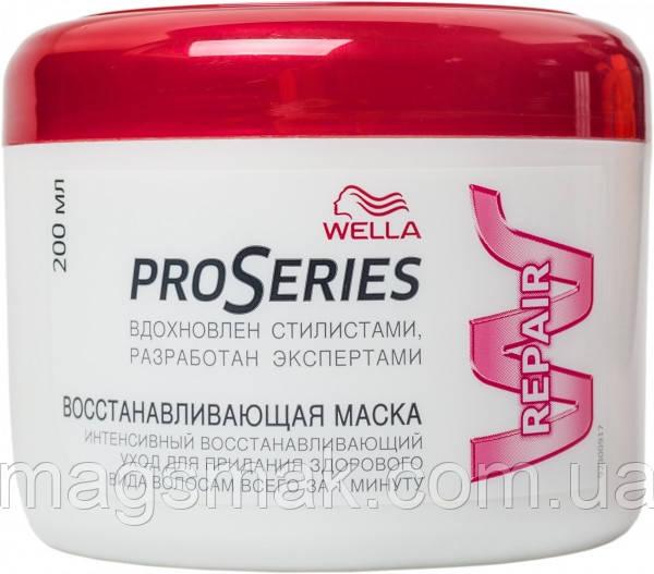 Маска для волос wella pro series repair