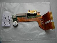 ШЛЕЙФ с USB выходом SONY W-50.