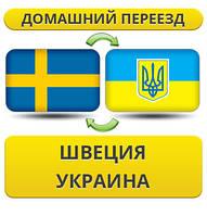 Домашний Переезд из Швеции в Украину