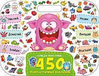 Розвиваюча книга для дітей Кумедні монстрики 450 фантастичних наклейок і цікавих завдань