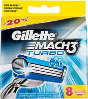 Кассеты для бритья Gillette Mach3 Turbo сменные 8шт