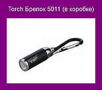 Torch Брелок 5011 (в коробке)!Акция