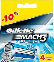 Кассеты для бритья Gillette Mach3 Turbo сменные 4шт