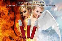 ЛЮКС Копии. Стойкость до 12 ч!!! Франция.Духи женские номер 41 –аналог Givenchy– Ange ou Demon le Secret- 23мл