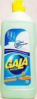 Средство для мытья посуды Gala с глицерином и витамином Е 500 г