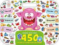 Развивающая книга для детей Смешные монстрики 450 фантастических наклеек и развивающих заданий