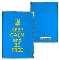 Текстильная обложка на паспорт с патриотической надписью. Отличный подарок!