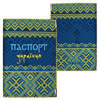 """Текстильная обложка """"Паспорт українця"""". Отличный подарок!"""