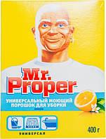 Моющий порошок Mr. Proper универсальный Лимон для уборки 400 г