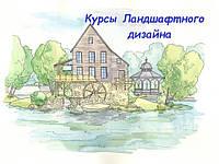 Курсы ландшафтного дизайна и озеленения в Киеве.