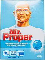 Моющий порошок Mr. Proper универсальный с отбеливателем для уборки 400 г