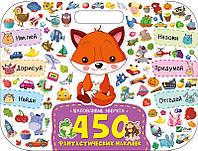 Развивающая книга для детей Шаловливые зверята 450 фантастических наклеек и увлекательных задач