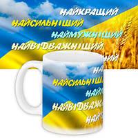 Оригинальная подарочная чашка для мужчины. Ко Дню защитника.