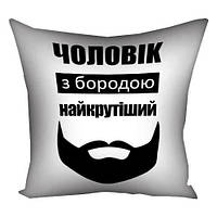 Подушка Чоловік з бородою найкрутіший оригинальный прикольный необычный подарок мужчине
