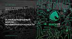 В Харькове стартует Международный форум по кибербезопасности