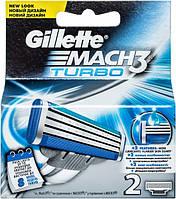 Кассеты для бритья Gillette Mach3 Turbo сменные 2шт