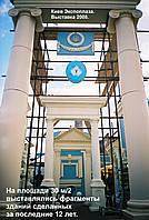 Декоративные детали фасада