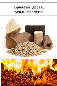 Твердое топливо (евродрова, брикеты, дрова, уголь, пеллеты)