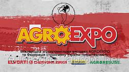 Не пропустите: сегодня открытие АгроЭкспо 2017