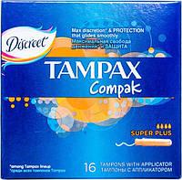 Тампоны Tampax Compak Super Plus гигиенические с аппликатором 16шт