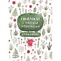 Книжка Скетчбук Записник Їжачки і трохи ховрашки Много юмора, чуть-чуть бессмыслицы, капелька драйва