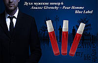 Духи мужские номер 6 – аналог Givenchy – Pour Homme Blue Label - 23мл