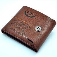 Мужской кошелек. Бумажник мужской. Стильный мужской кошелек.