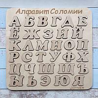 Алфавит Маленький