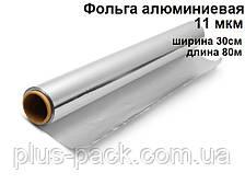Фольга алюминиевая 11 мкм. Ширина 30см. Длина 80м.