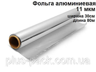Алюминиевая фольга для запекания 11 мкм. 30см / 80м.