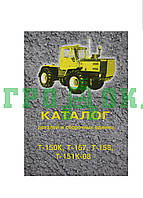 Каталог Т-150 К, Т-157, Т-158