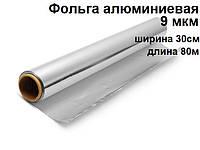 Фольга алюминиевая, пищевая 30 см * 80 м
