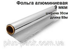 Фольга алюминиевая 9 мкм Ширина 30 см. Длина 80 м