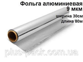 Фольга алюминиевая, пищевая 9 мкм. Размер 30см*80м