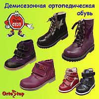 Магазин детской ортопедической обуви в Запорожье